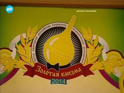 Антипремия «Золотая клизма 2014»