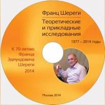 Электронное издание почти полного собрания сочинений социолога Франца Шереги