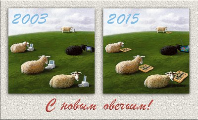 Из новогодних поздравлений А. Алексееву и Когите