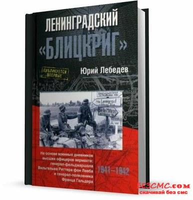 Ленинградская блокада: не «изнутри», а «снаружи»