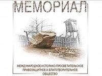 Международный Мемориал: музей и его выставки за 20 лет