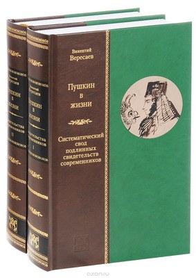 Невербальный Пушкин