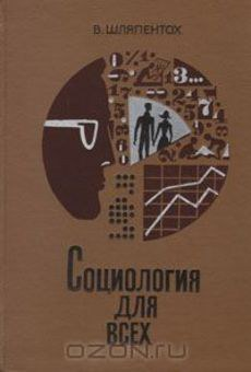 Памяти Володи (Владимира Эммануиловича) Шляпентоха