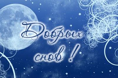 В. Дмитриевский: «Спокойной ночи!»