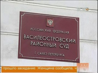 Жители Васильевского острова vs районная администрация. Важный прецедент в суде