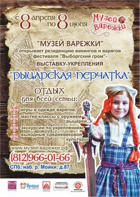 """""""Рыцарская перчатка"""" в """"Музее варежки"""""""