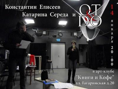 Перформанс ОТ&DO на стихи Бродского