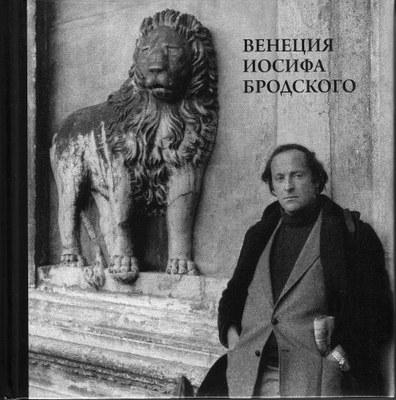 Видимый Бродский: Новая серия книг-альбомов об Иосифе Бродском