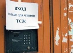 Дилором Ахмеджанова: Создание товариществ собственников жилья. Основные этапы в формировании общности