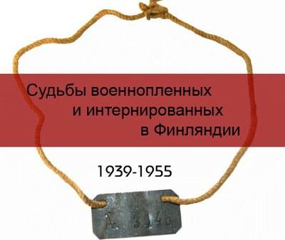 Финские архивисты: Не совсем понятно, какие ещё финские документы призывает открыть «Мемориал»?