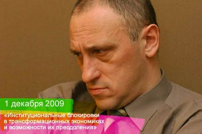 "Лекция Александра Аузана в ""Контексте"""