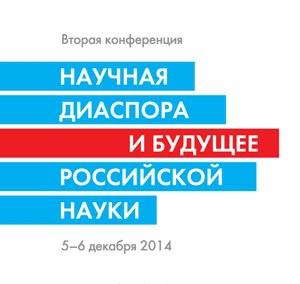 Научная диаспора и будущее российской науки - 2