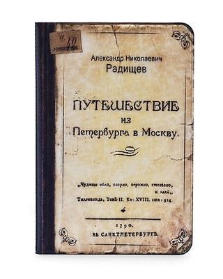 О «Несогласности» как принципе, начиная от Радищева