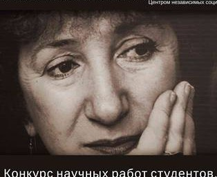 «Ожидаете ли Вы перемен?»: 19-й конкурс памяти Г.В. Старовойтовой