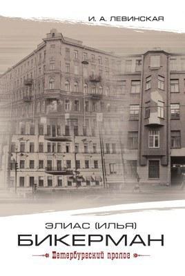 Петербургский пролог биографии Элиаса Бикермана