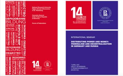 Распределяя власть и деньги: федерализм и децентрализация в Германии и России