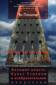 Ян Плампер о культе Сталина в изобразительном искусстве
