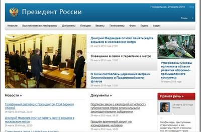 Государственные сайты 29 марта о терактах в Москве