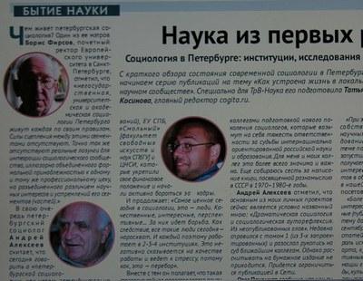 Социология в Петербурге: институции, исследования и проблематика