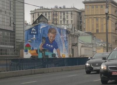 Образность патриотических граффити