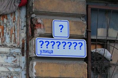 Политика и топонимика Петербурга