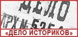 Сбор подписей: Прекратить уголовное преследование архангельских историков и архивистов