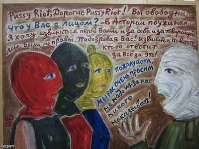 Член ЕР Валерий Федоров призывает к освобождению Pussy Riot