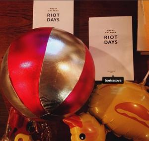 «Riot days» Марии Алёхиной