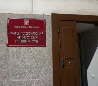 Электрошокер на допросе в ФСБ – не преступление для гарнизонного суда