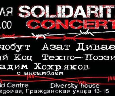 Концерт поддержки