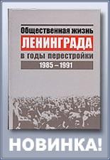 13 октября состоится вторая презентация сборника материалов по истории перестройки в Ленинграде
