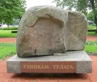 """93-я годовщина """"красного террора"""" в Петербурге"""