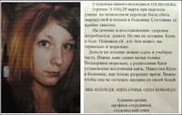 Акция помощи Кате Ивановой