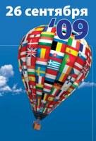 """День Европы в Лофт Проекте """"Этажи"""""""