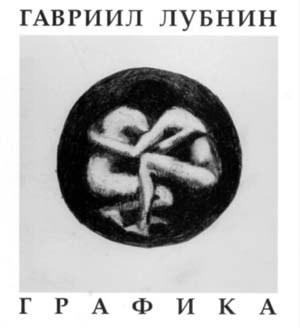 Гавриил Лубнин: Стихи и рисунки.