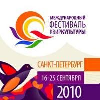 """""""Искусство быть собой"""": петербургский фестиваль квир-культуры"""