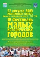 IV Фестиваль малых исторических городов
