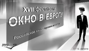 """Кинофестиваль """"Окно в Европу"""" в Выборге с 11 по 16 августа"""
