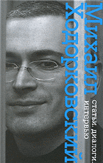 Книгу Михаила Ходорковского представят в Петербурге
