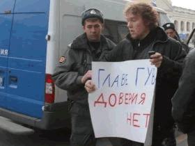 Одиночные пикеты против произвола милиции