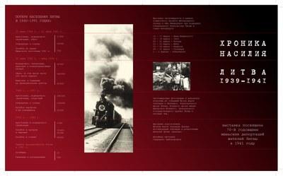 """Открытие выставки """"Хроника насилия: Литва 1939–1941 годов"""""""