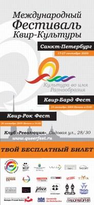 Первый Международный Фестиваль Квир-культуры в Петербурге