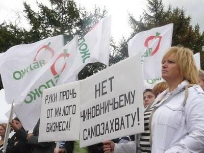 6 октября в Москве: День гнева предпринимательства