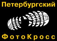 Петербургский ФотоКросс 10 октября