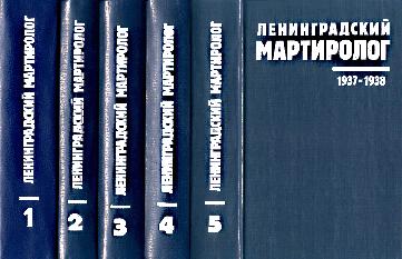 """Презентация 9-го тома """"Ленинградского мартиролога"""""""