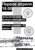 """В День Дурака """"Солдатские матери"""" предлагают поддержать призывное рабство"""