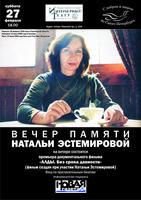 Вечер памяти Натальи Эстемировой в Интерьерном театре
