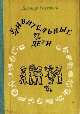 Вечер памяти писателя и художника Виктора Голявкина