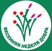 Весенняя Неделя Добра в Петербурге 17-24 апреля