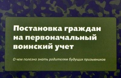 Александр Шишлов об издании брошюры для призывников и их родителей